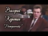 Валерий Коротин - Ресторанчики клип