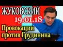 ЖУКОВСКИЙ Пытаются любой ценой не допустить победу Грудинина 19 01 18