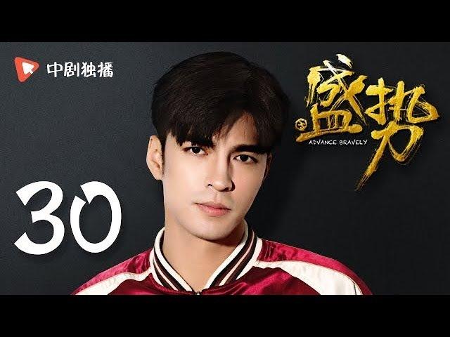 盛势(势不可挡)30   Advance Bravely 30(龚俊、徐峰 领衔主演)