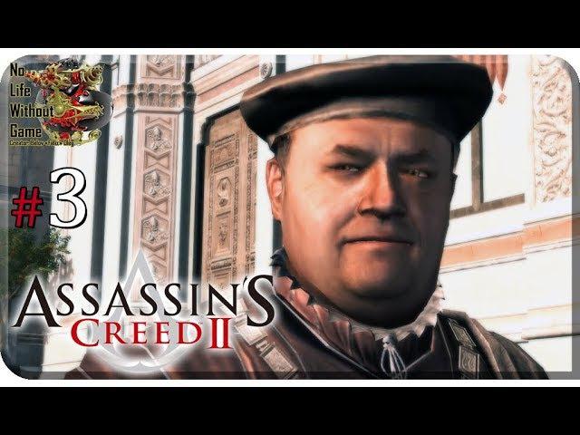 Assasin`s Creed II[3] - Отмщение (Прохождение на русском(Без комментариев))