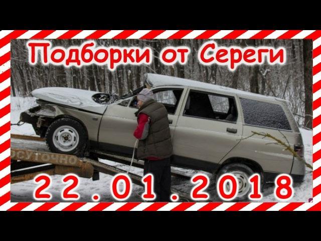 22 01 2018 Видео аварии дтп автомобилей и мото снятых на видеорегистратор Car Crash Compilation may группа avtoo