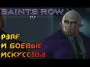 Ор в Saints Row 4 Олег P3rf и боевые искусства 1