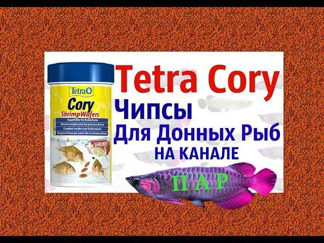 Tetra (Тетра) Cory ShrimpWafers Чипсы Для Донных Рыб