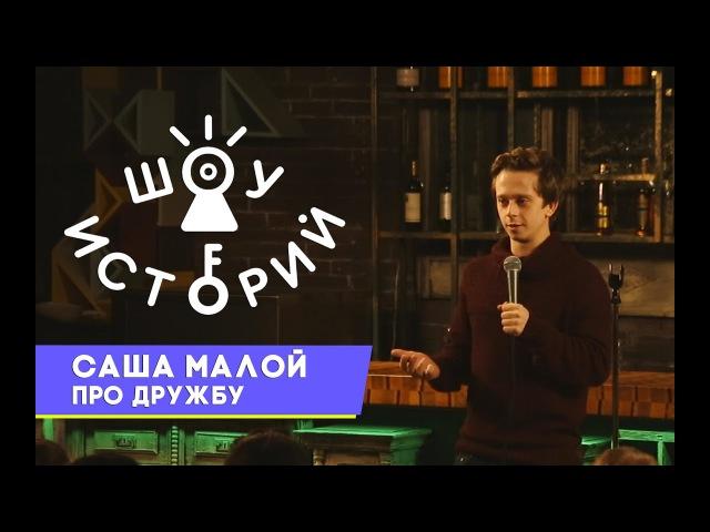 Саша Малой - Про дружбу [Шоу Историй]