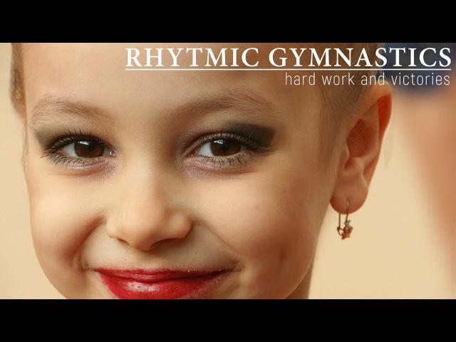 Rhytmic Gymnastics Hardwork and victories Художественная гимнастика тяжелая работа и победы