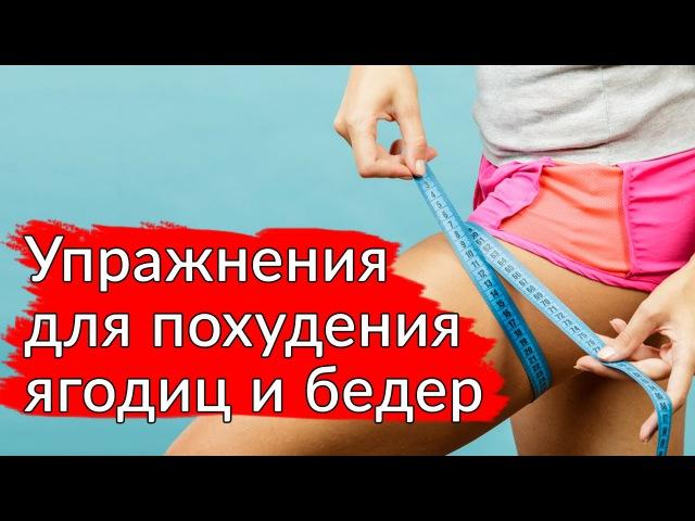 Упражнения для похудения ягодиц и бедер в домашних условиях. упражнения для пох ...