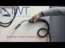 Гибкость сварочных горелок IWT