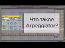 Что такое арпеджиатор Ableton live 9 arpeggiator