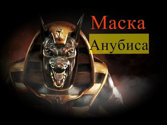 Как сделать маску Египетского бога Анубиса /How to do the mask of Egyptian God of Anubis