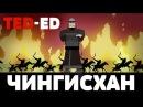 TED-ED История против Чингисхана