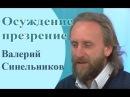 ОСУЖДЕНИЕ, презрение /Валерий Синельников