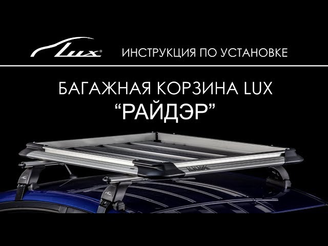 Установка корзины багажной LUX РАЙДЭР