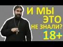 НЕ УМОЛЧИМ 18 / СИЛЬНЫЕ ОТВЕТЫ 2 / прот. Андрей Ткачёв