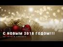 С новым 2018 годом Не упусти красоту 4k
