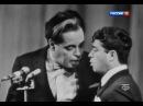 Аркадий Райкин и Роман Карцев - Авас (1967)