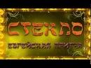 Стекло еврейская притча