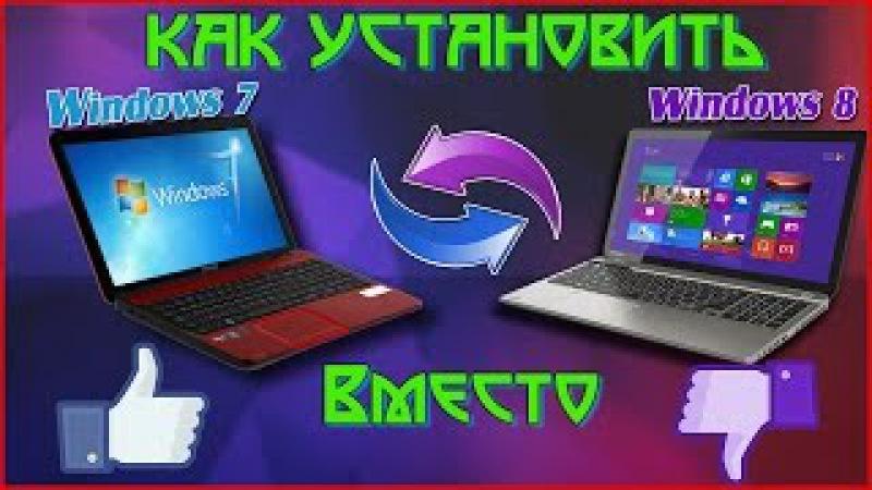 Как Установить Windows 7 Вместо Windows 8, 8.1,10