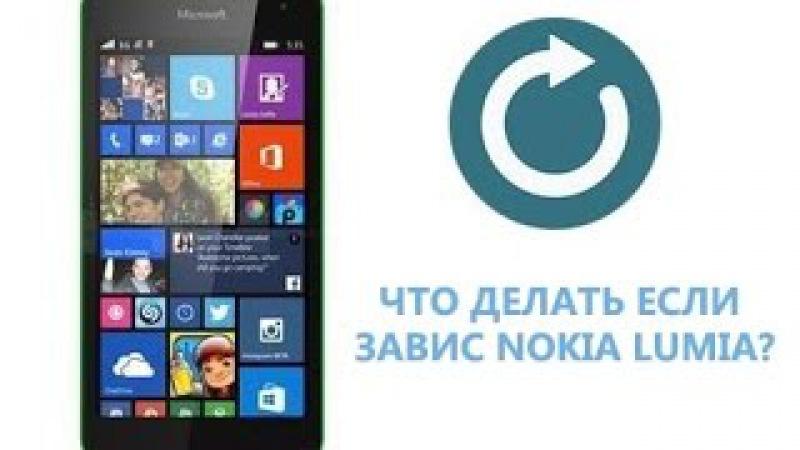 Что делать если Lumia зависла?