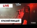FACE - Красной помадой LIVE КОНЦЕРТ HD (МОСКВА YotaSpace 2017)