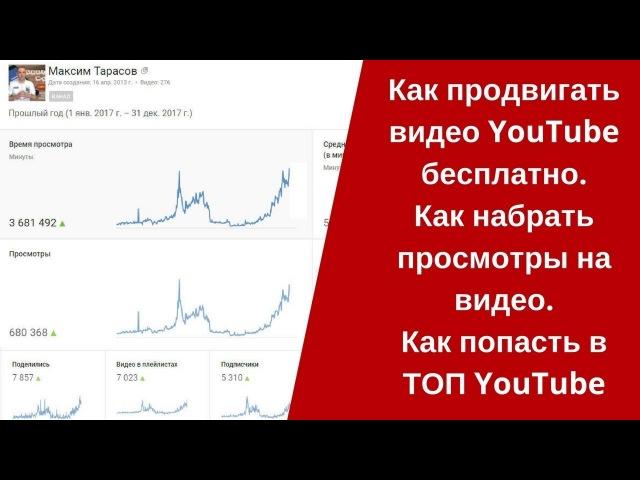 ✅ Как продвигать видео YouTube бесплатно. Как набрать просмотры на видео. Как попасть в ТОП YouTube