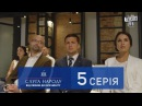 Слуга Народа 2 - От любви до импичмента, 5 серия Комедия 2017 в 4к