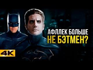 DC заменит Бена Аффлека? Все о будущем Бэтмена.