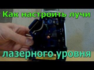 Ремонт лазерного уровня БОЛГАРКОЙ и ЖЕВАЧКОЙ))) Настройка и калибровка лазерного нивелира.
