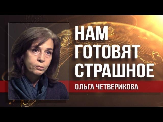 Ольга Четверикова. Контуры и идеи нового правительства ясны