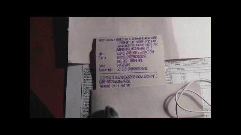 Как прячут номер вашего лицевого счета в квитанциях по ЖКХ