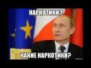 Мид РФ потвердил в Русском посольстве 400 кг кокаина. Вы дураки, а мы самая умная нация(Мид РФ)