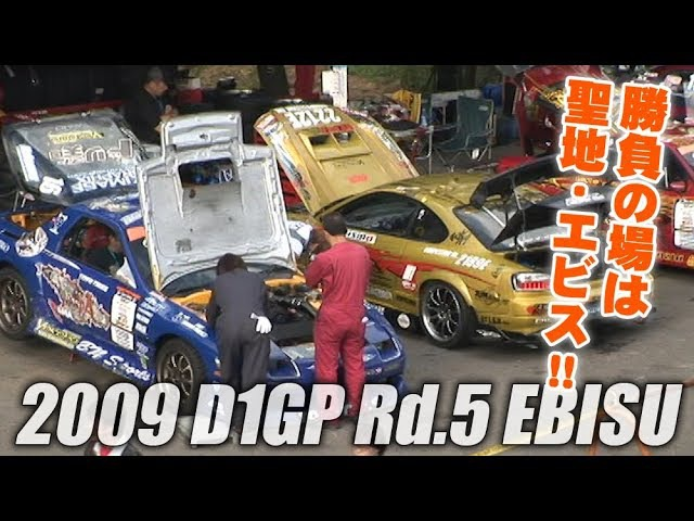 Video Option VOL.187 — D1GP 2009 Rd.5 at Ebisu Circuit Opening.