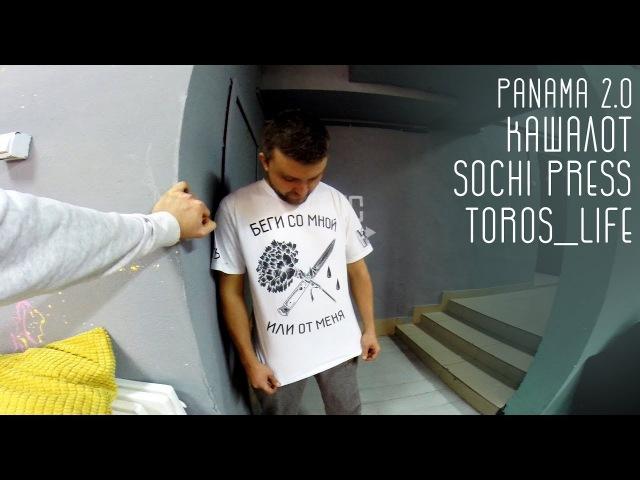 ANANAS DAILY 12. PANAMA 2.0. КАШАЛОТ. SOCHI PRESS. TOROS_LIFE