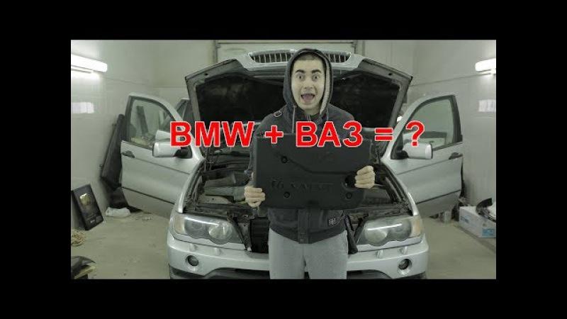 Новый чумовой проект! Ставим на BMW X5 мотор от Приоры! И я не шучу! =))