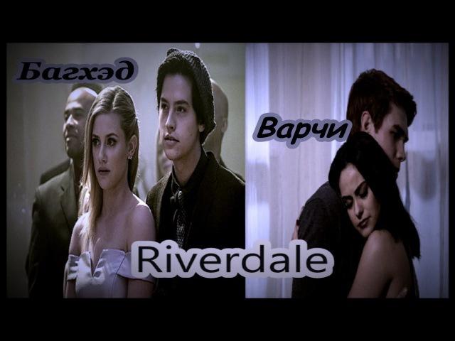 Джагхэд и Бэтти  Арчи Вероника Riverdale.2 сезон 7 серия