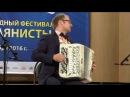Эдуард. Аханов. XXVIII фестиваль Баян и баянисты