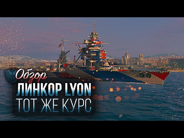 Линкор Lyon - Тот же курс |World of Warships|