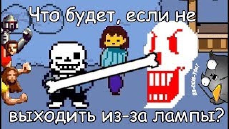 Rus Undertale Что будет если не выходить из за лампы 1080p60