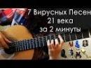 7 Популярных песен 21 ВЕКА за 2 минуты на гитаре