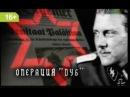 Человек, который выполнял самые невероятные поручения Гитлера Отто Скорцени Чел