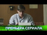 Премьера. Дмитрий Паламарчук в детективном сериале Последняя статья журналист...