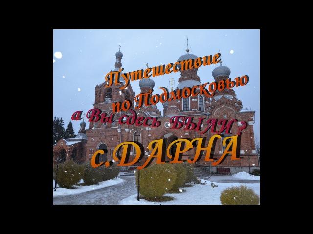 Путешествие на автомобиле с.Дарна Храм Крестовоздвижения