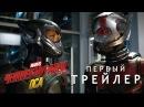 «Человек-Муравей и Оса» 2018