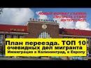 План переезда в Калининград. 10 шагов. Иммиграция в Калининград, в Европу. Плюсы, минусы 06