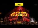 La Vitrine Culturelle Lighting Multimedia Installation on Facade of 2-22