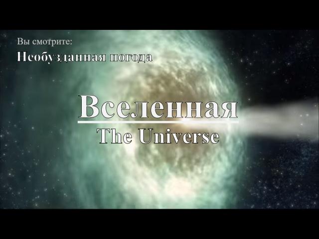 Вселенная: Необузданная погода | The Universe: Unrestrained weather. Документальный