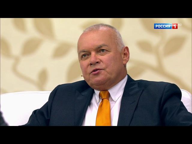 Судьба человека с Борисом Корчевниковым. Дмитрий Киселев: Просто пойти в загс не значит создать сем