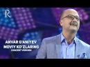 Anvar G'aniyev - Moviy ko'zlaring   Анвар Ганиев - Мовий кузларинг (concert version MUVAD VIDEO)
