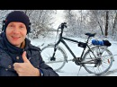 На что способен Электро-Велосипед ЗИМОЙ Суровый тест мотор колеса