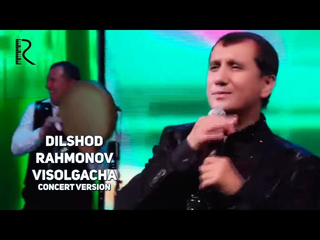 Dilshod Rahmonov - Visolgacha   Дилшод Рахмонов - Висолгача (concert version)