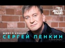 Живой концерт Сергея Пенкина LIVE Авторадио